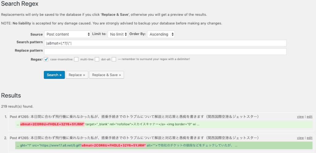 Search Regexでブログ内のA8のリンクを検索するの図